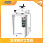 DSX-280B上海申安手提式高壓蒸汽滅菌器