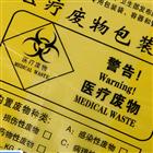 80*90晁博纸塑医疗垃圾袋 医疗废物包装袋